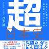 本『世界史とつなげて学べ 超日本史 日本人を覚醒させる教科書が教えない歴史』茂木誠 著 KADOKAWA