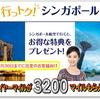"""えっ!日本発便 シンガポール航空利用で クリスフライヤー マイルが""""3200マイル""""もらえる超太っ腹キャンペーン? 9/30出発分まで!事前申請をお忘れなく♪"""