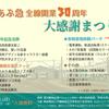阿武隈急行が30周年記念イベントを7月1日(日)に開催