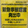 藤沢市のコロナ対応について