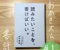 【おかきズム書評 #1】田中泰延氏:『読みたいことを、書けばいい』~ って言ってるので読みたいことを書きました~