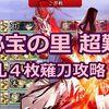 【刀剣乱舞】秘宝の里 超難  札4枚の薙刀を攻略!