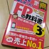 FP お金の勉強が面白すぎる!!