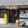 麺屋 元武(中区大手町)ラーメン