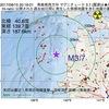 2017年09月15日 20時16分 青森県西方沖でM3.7の地震