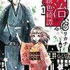 明治緋色綺譚(2) (BE・LOVEコミックス) / リカチ (asin:B009SNA22Q)