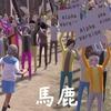 狂った日本で障害物レース。『ニッポン マラソン』がSwitchでリリース決定