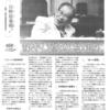 平和のために行動する医師・日野原重明さん。