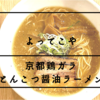 大阪王将が展開する「よってこや」の京都鶏ガラとんこつ醤油ラーメン!