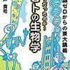 【ひるまえほっと・中江有里のブックレビュー】2020年2月18日放送分