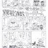 黒幕机上謀戯 第16エレクトロ 電力会社カードゲーム