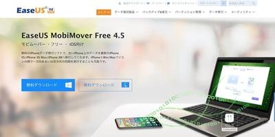 無料のiOSデータ管理 & YouTubeダウンローダー『EaseUS MobiMover Free 4.5』レビュー【PR】