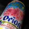 オリオンいちばん桜 次は寒緋桜咲く頃に・・・・