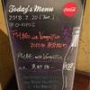 戸川純 with Vampillia 2018年東京始め