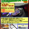 3/8(木)島村楽器津田沼店 × Mediterraneo合同クラブイベント『Beginners!!』開催!!