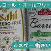 【レビュー記事】ノンアルコールビールを飲み比べてみた!