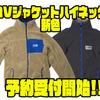 【O.S.P】ボア&フリース2WAY極暖ジャケット「RVジャケットハイネック2020年カラー」通販予約受付開始!