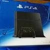 プレイステーション4(PS4)を買ってきたので祝う