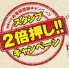 11月30日までがラストチャンス!?餃子の王将「ぎょうざ倶楽部会員」スタンプ2倍押しキャンペーン