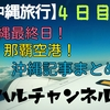 【沖縄旅行】4日目!沖縄最終日!那覇空港!沖縄記事まとめ!