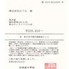 東日本大震災義援金(第八弾)の受領証を公開します