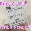 #182 第2弾!TOKYOさんぽ 東京メトロ 駅はしご旅