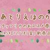 スタッフリカのおススメ商品♪vol. 54【12/28(金)新商品】