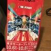 東京モーターフェス 2018に行ってきた (バイカー目線)