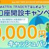 JFX MATRIX TRADERでキャッシュバック!口座開設キャンペーン情報