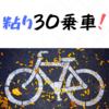 【10/26(土)さいたま・晴れ】粘りの30乗車!