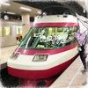 【子鉄・乗り鉄】長野電鉄 急行「ゆけむり」に乗ってきました!