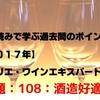 流し読みで学ぶ過去問 2017年 108 : 日本酒の酒造好適米