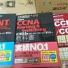 CCNA ver3.0対応「黒本と赤本」を購入したった。