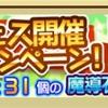 【ぷよクエ】予告!ぷよフェス開催記念キャンペーン!&闇の天使ガチャ!リゼット編
