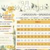 【9/20(月)〜9/26(日)】最新レンタルルーム情報
