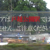 5/8投稿【車窓動画】下神明-戸越公園(ドアカット)-中延【東急8500系】