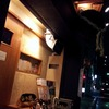 【大塚】極上のお刺身と日本酒、『みや穂』