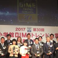 ブルゾンさんと並んで... DIMEトレンド発表・授賞式でメルカリが『ベストサービス賞』を授賞したよ〜! #メルカリな日々 2017/11/16