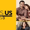 """『THIS IS US』シーズン3の感想 - 見ている""""あなた""""にリンクする部分がきっとあるはず!"""