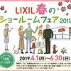 LIXIL 春のショールームフェア 2019