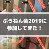 ぶうねん会に参加してきました!(2019年)