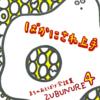 ずぶぬれ vol.4 ばかにされ上手