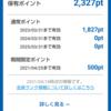 【AOKI】スーツのアオキの期間限定ポイントが今日まで!(`・ω・´)