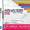 アルカノイドDSのゲームとサウンドトラック プレミアソフトランキング