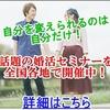 結婚の学校 1日体験スクールを開催します!婚活セミナーin名古屋