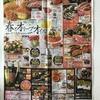 【ネタバレあり】ヤオコー名物「ヤッポーを探せ!」2018/03/10
