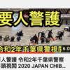 千葉県警視閲式2019<コンテンツ宣伝>