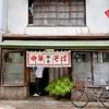 【笹塚】レトロ町中華 福壽でしょう