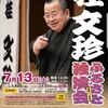 桂文珍さん 11回目 ふるさと独演会