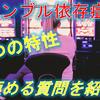 【動画あり】ギャンブル依存症の4つの特性と見極める1つの質問